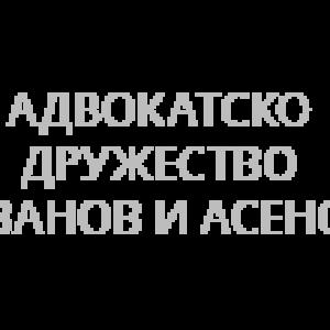 """Адвокатско дружество """"Иванов и Асенов"""""""