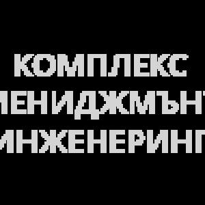 Комплекс Мениджмънт Инженеринг