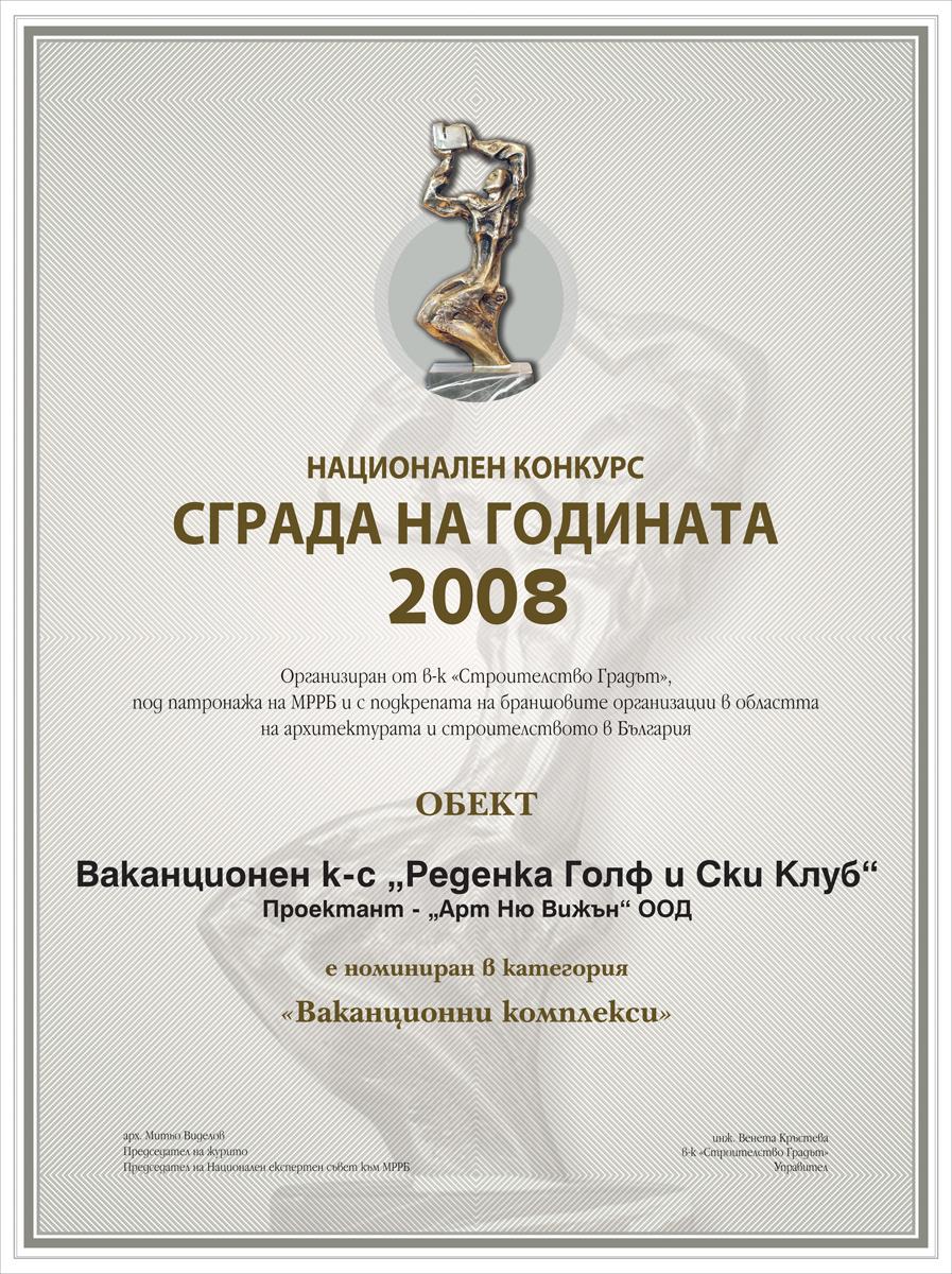 """Сграда на годината 2008 - Комплекс """"Реденка Голф и Ски Клуб"""""""