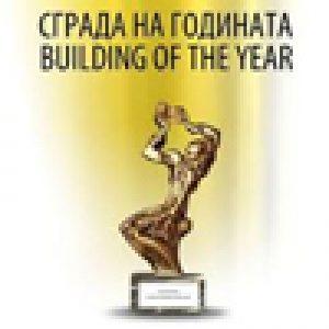 Сграда на годината