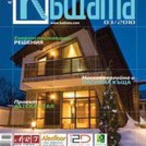 Публикация в списание Къщата 3