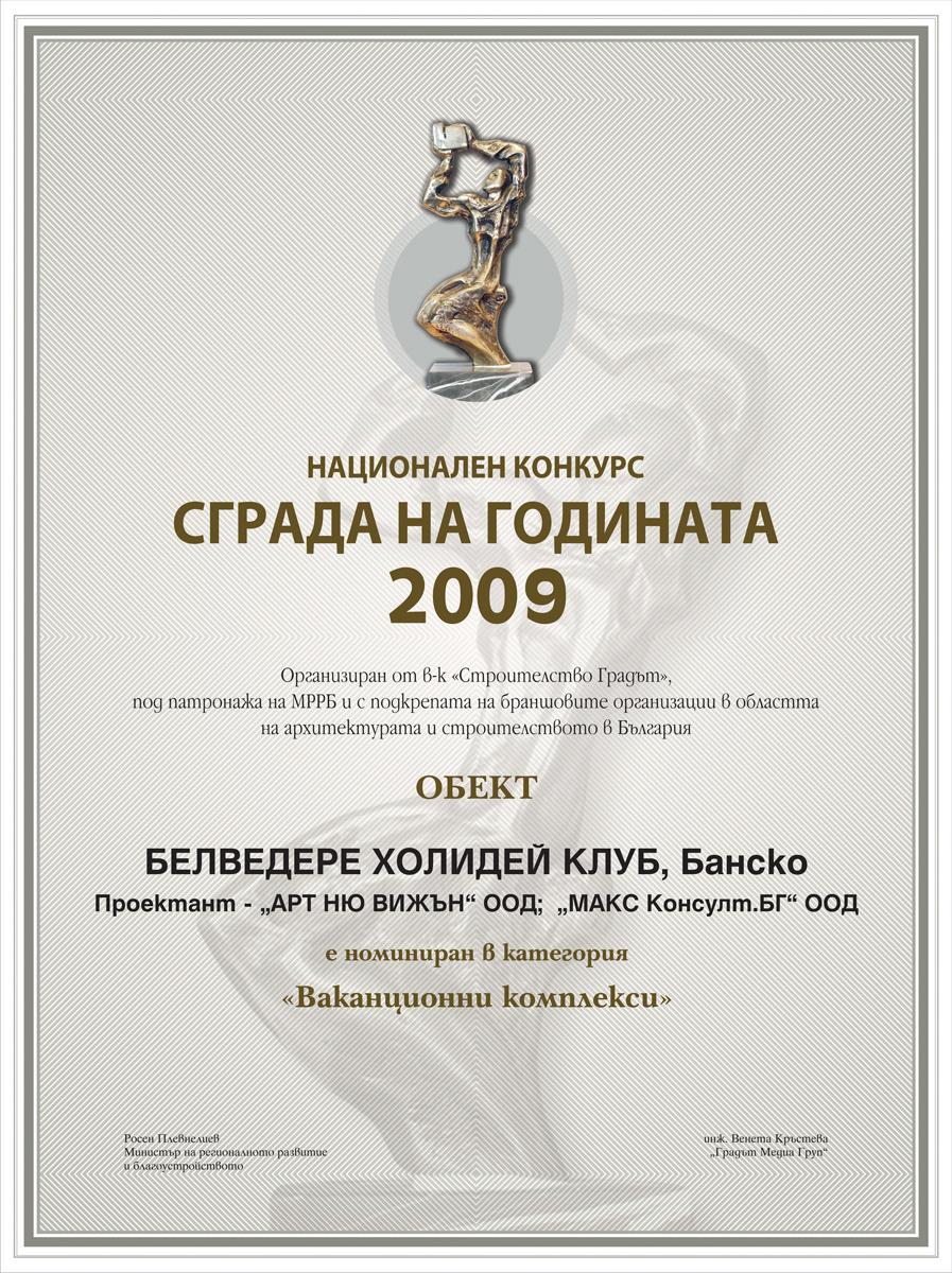 "Награда Сграда на годината 2009 - Комплекс ""Белведере Холидей Клуб"", Банско"