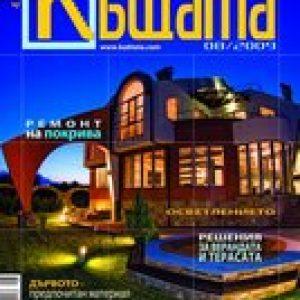 Публикация в списание Къщата 2