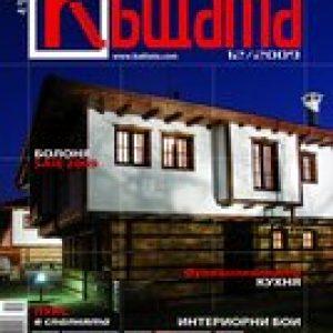 Публикация в списание Къщата